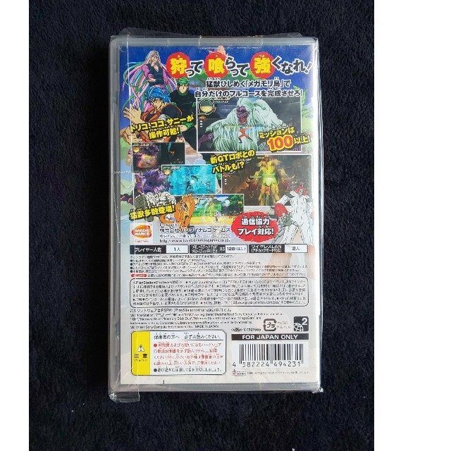 BANDAI(バンダイ)の【新品】PSPトリコグルメサバイバル エンタメ/ホビーのテレビゲーム(携帯用ゲームソフト)の商品写真