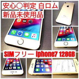 iPhone - 新品未使用品 SIMフリー iphone7 128GB ゴールド