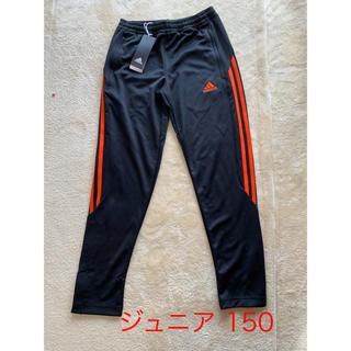 アディダス(adidas)のadidas アディダス ジャージ  キッズ  150(ウェア)