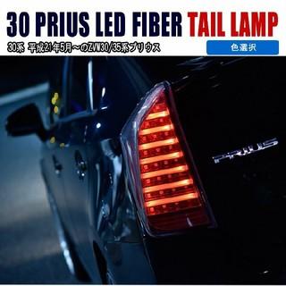 プリウス30系 テールランプ フルファイバー フルLED 新品未使用 色選択