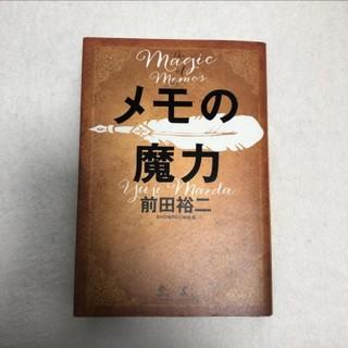 メモの魔力 前田裕二