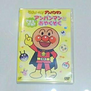 アンパンマン - アンパンマンとおやくそく DVD