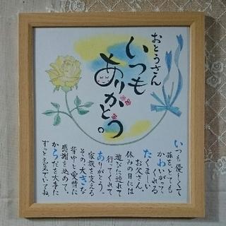 父の日のプレゼントに☆黄色いバラの花デザインのお名前ポエム(アート/写真)
