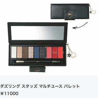ディオール(Dior)のダズリング スタッズ マルチユース パレット(コフレ/メイクアップセット)