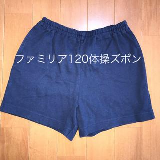 ファミリア(familiar)のファミリア 体操ズボン 120(パンツ/スパッツ)