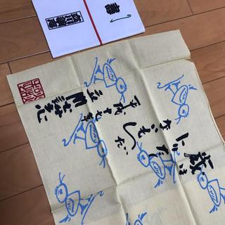 立川談志 手ぬぐい 手拭い てぬぐい 非売品 98cm×36cm 平成十七年(お笑い芸人)