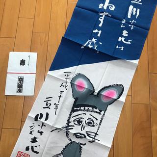 立川談志 手ぬぐい 手拭い てぬぐい 非売品 99cm×36cm 平成二十年(お笑い芸人)