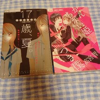 小学館 - フラワーコミックス 2冊セット