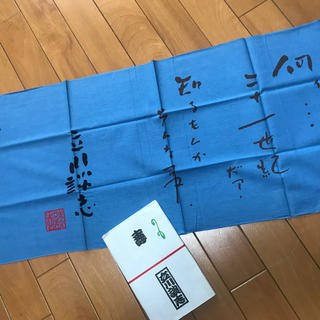 立川談志 手ぬぐい 手拭い てぬぐい 非売品 100cm×36cm 平成十三年(お笑い芸人)