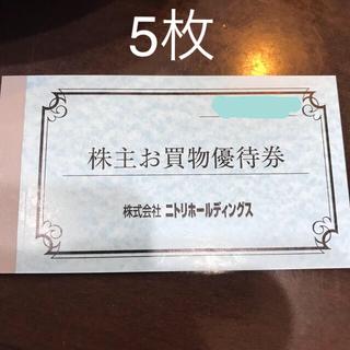 ニトリ(ニトリ)のニトリ 株主優待券 5枚(ショッピング)