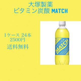 オオツカセイヤク(大塚製薬)の大塚製薬 ビタミン炭酸 マッチ 1ケース 24本入り(ソフトドリンク)