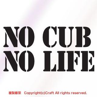 NO CUB NO LIFE /ステッカー(黒)スーパーカブ/リトルカブ(ステッカー)