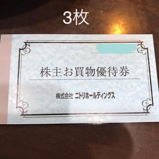 ニトリ(ニトリ)のニトリ 株主優待券 3枚(ショッピング)