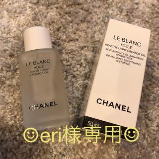 シャネル(CHANEL)の『CHANEL』ルブランユイル 新品未使用(フェイスオイル/バーム)
