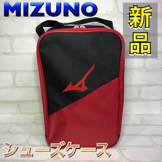 MIZUNO - MIZUNO ミズノ シューズケース レッド