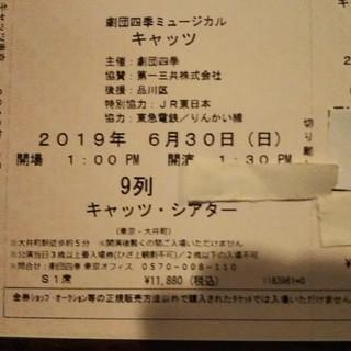 ◎劇団四季キャッツのチケット  6/30(日) 13:30開演 S1席の2連番