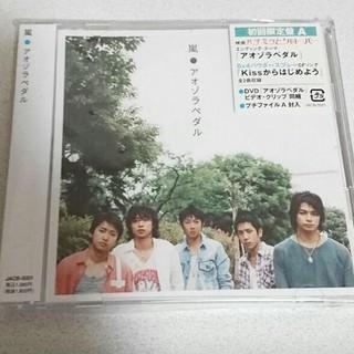 嵐 - 【ほぼ新品/初回A】 アオゾラペダル /嵐