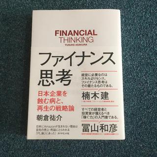 ファイナンス思考 日本企業を蝕む病と、再生の戦略論(ビジネス/経済)