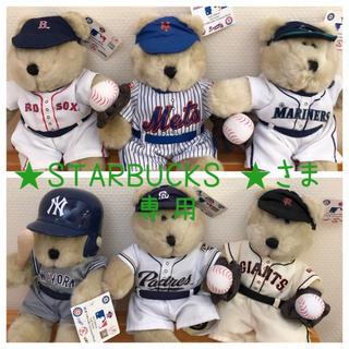 スターバックスコーヒー(Starbucks Coffee)の★STARBUCKS ★様専用 スターバックス MLB ベアリスタ 6体(ぬいぐるみ)