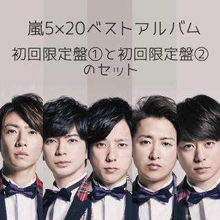 嵐 5×20 ベスト アルバム 初回限定盤 初回