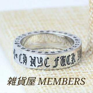 送料無料28号クロムシルバーステンレスファックユーリング指輪クロムハーツ好きに(リング(指輪))