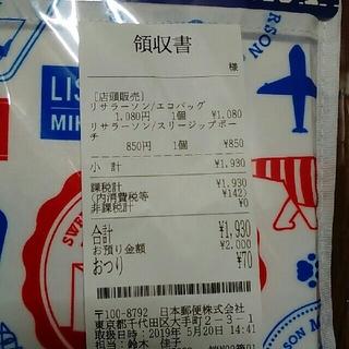 リサラーソン(Lisa Larson)のcat 買い物袋   同梱500円(エコバッグ)