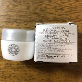 パーフェクトワン(PERFECT ONE)のパーフェクトワン薬用ホワイトニングジェル(9g)試供品(オールインワン化粧品)