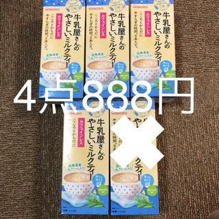 ワコウドウ(和光堂)のカフェインレスミルクティ☆4箱分(茶)