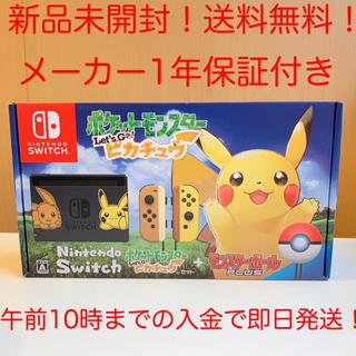Nintendo Switch - 新品!Nintendo Switch 本体 Let's Go! ピカチュウセット