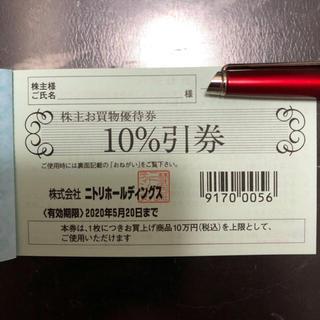 ニトリ(ニトリ)のニトリ株主優待(ショッピング)