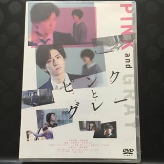ジャニーズ(Johnny's)のピンクとグレー スタンダード・エディション DVD 中島裕翔 菅田将暉   (日本映画)