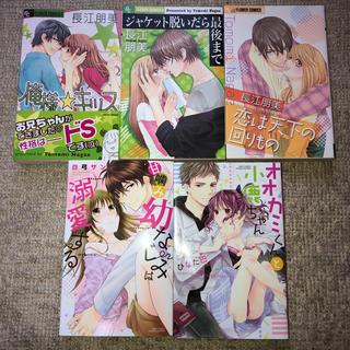 TLコミックス 5冊セット 長江朋美 白弓サン ひなた巴(女性漫画)