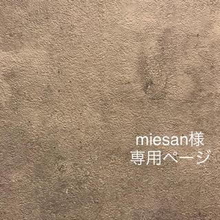 miesan様 専用ページ(イヤリング)
