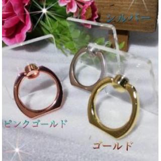 ゴールド☆透明 クリア 薄型 スマホ リング バンカーリング