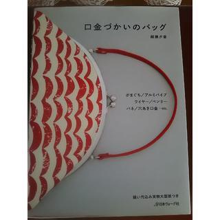 日本ヴォーグ社 口金づかいのバッグ USED 本 裁縫 越膳夕香