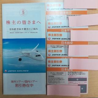 ジャル(ニホンコウクウ)(JAL(日本航空))のJAL株主優待券5枚セット(その他)