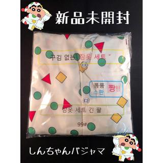 【ちゃんちか様】クレヨンしんちゃんパジャマ
