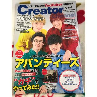 Creator Channel YouTuber雑誌