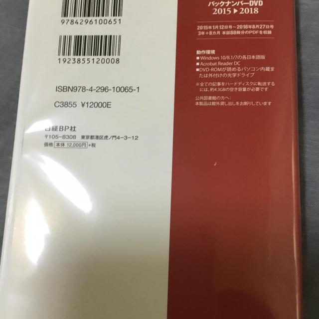 日経BP(ニッケイビーピー)の日経パソコン バックナンバーDVD 2015-2018 エンタメ/ホビーの本(ビジネス/経済)の商品写真