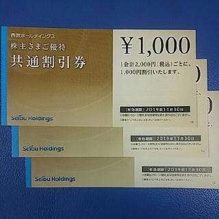 Prince - 即日発送※条件あり✨3枚✨西武株主さま共通割引券✨追加料金にて増量可能