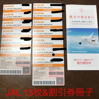 ジャル(ニホンコウクウ)(JAL(日本航空))のJAL 株主優待13枚&割引券(航空券)