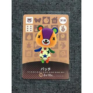 ニンテンドー3DS(ニンテンドー3DS)のどうぶつの森 amiibo カード 第四弾 318 パッチ アミーボ a008(その他)
