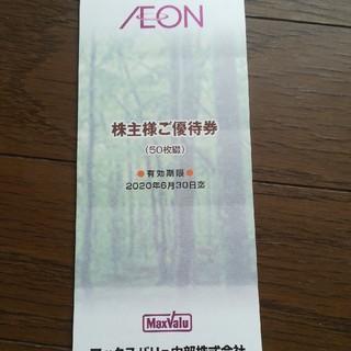 イオン(AEON)のイオン AEON 株主優待(ショッピング)