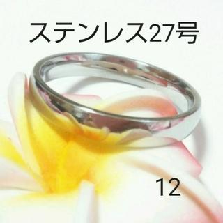 ステンレスリング 11(リング(指輪))