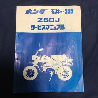 ホンダ(ホンダ)のホンダ モンキー・ゴリラ Z50J サービスマニュアル(カタログ/マニュアル)