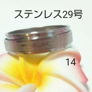 メンズリング 14(リング(指輪))