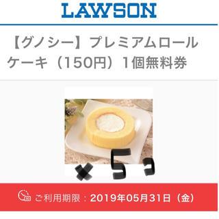 LAWSON プレミアムロールケーキ