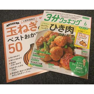 カドカワショテン(角川書店)の3分クッキングCBC版 6月号(住まい/暮らし/子育て)