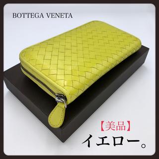 ボッテガヴェネタ(Bottega Veneta)の⭐️新タグ【美品】ボッテガヴェネタ 長財布 ラウンドZIP イエロー(財布)