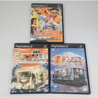 PlayStation2 - PS2 爆走デコトラ伝説2本 + トラック狂走曲 中古 動作確認済み